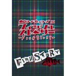 舞台「フィッシュストーリー -Fish Story-」